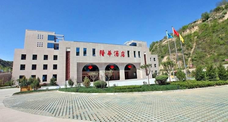 延安隆华花园酒店