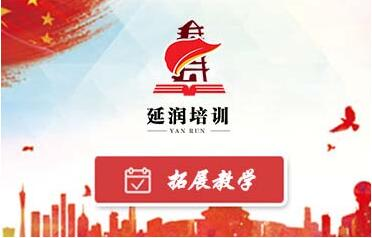 延安红色文化拓展教学(特色版块)