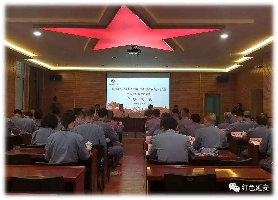 惠州市福建、吉安商会党支部延安党性教育培训班