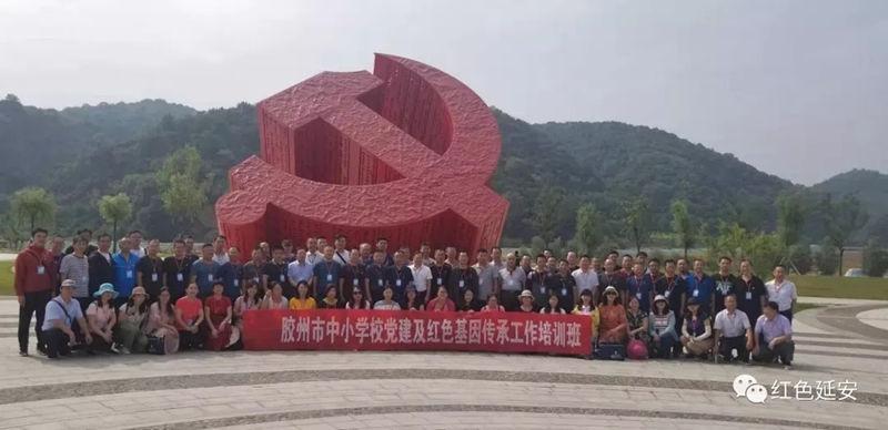 胶州市中小学校党建及红色基因传承工作培训班圆满结业
