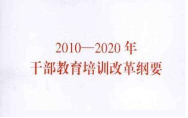 2010-2020年干部教育培训改革纲要——延安红色文化培训
