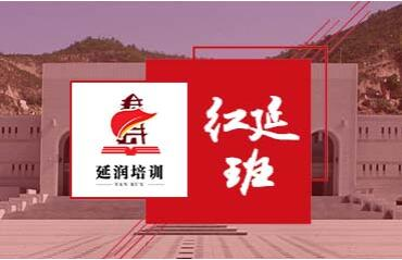 延安红色教育基地——红延班