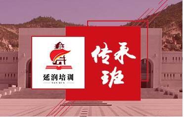 延安红色教育基地——传承班