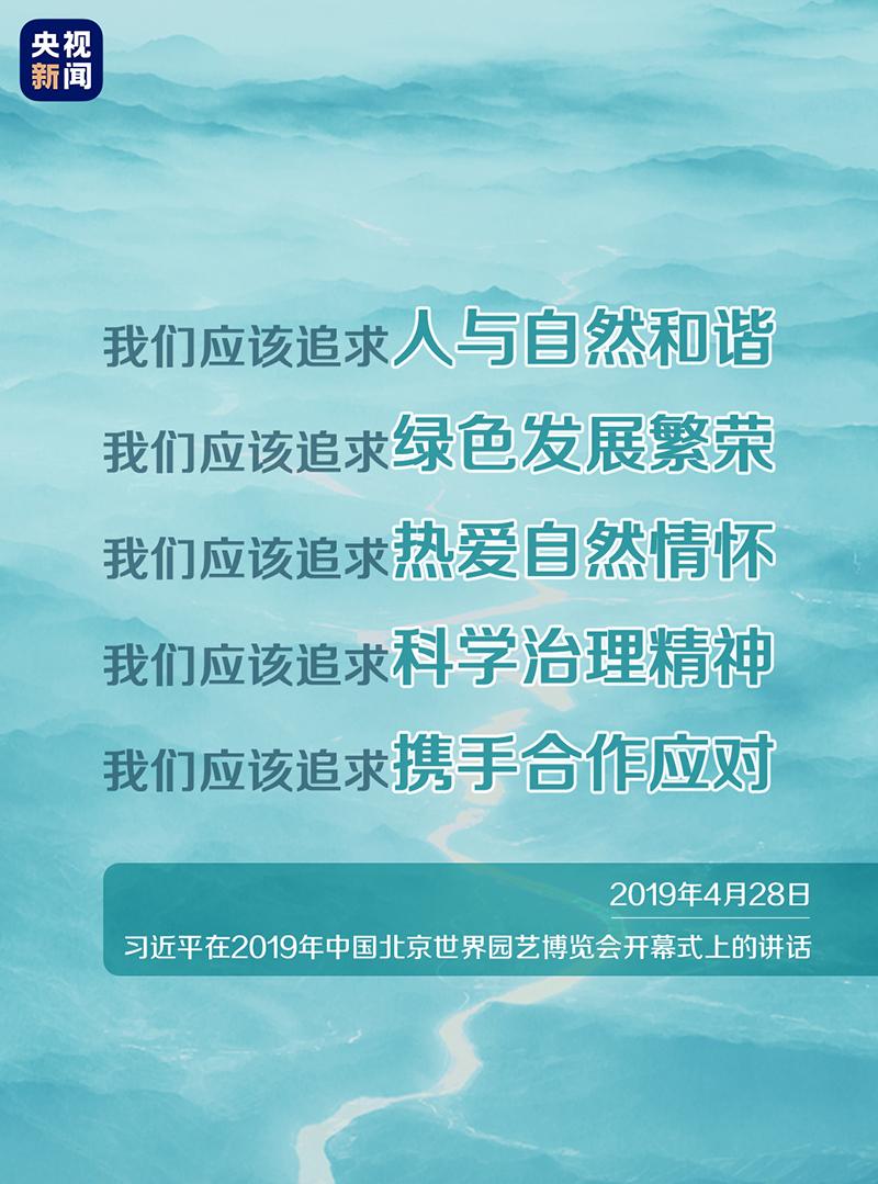 """保护生态环境,牢记习近平提出的""""五个追求"""""""