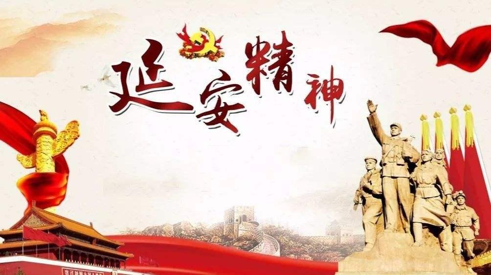 延安红色文化精神