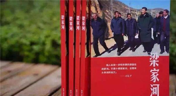 延安红色教育培训通过学习《梁家河》坚定跟着习近平走的决心