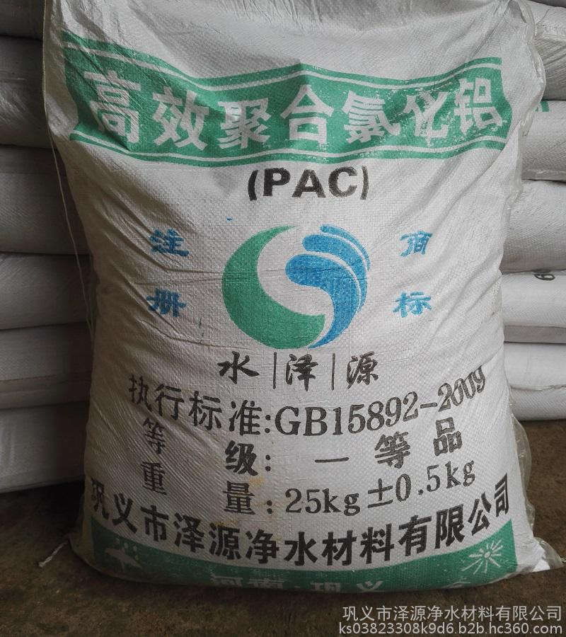 影响聚合氯化铝PAC使用效果的因素有哪些
