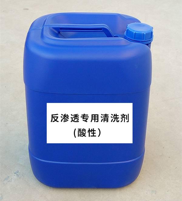 反渗透专用清洗剂(酸性)