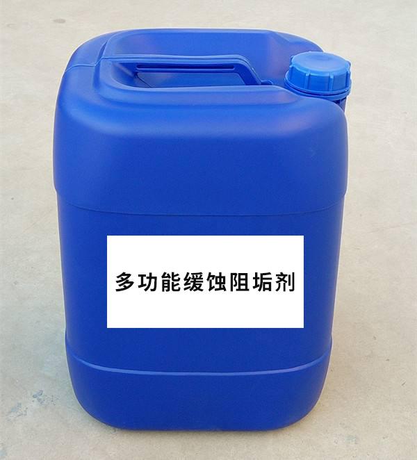 多功能缓蚀阻垢剂
