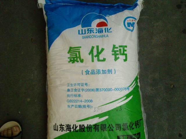 食品級氯化鈣