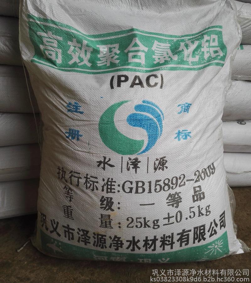 批發榆林聚合氯化鋁