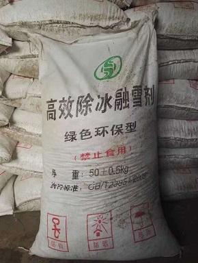 宁夏环保融雪剂