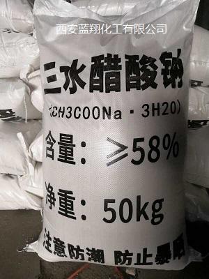 陜西乙酸鈉作用