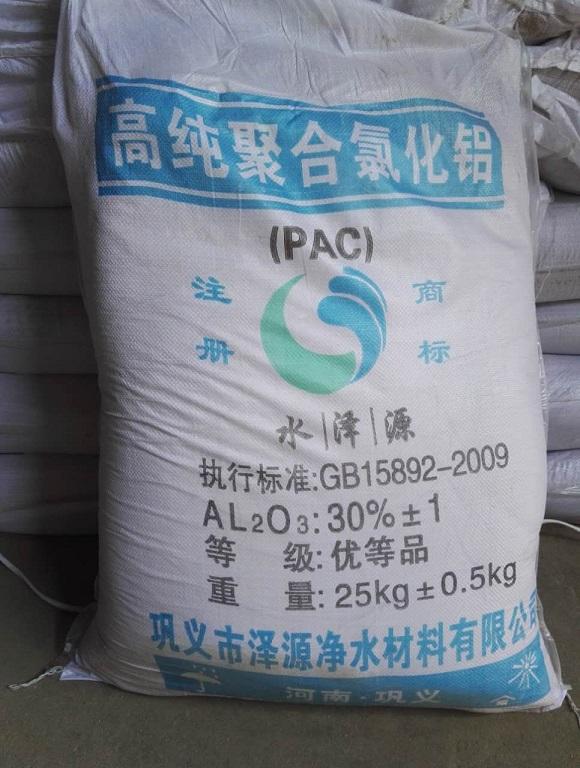 陕西聚合氯化铝单价