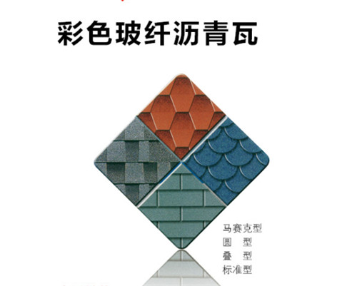 彩色玻纤沥青瓦新疆防水涂料