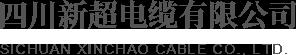 四川新超电缆有限公司