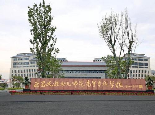 成都楼层板厂家-四川民族幼儿师范专科学校