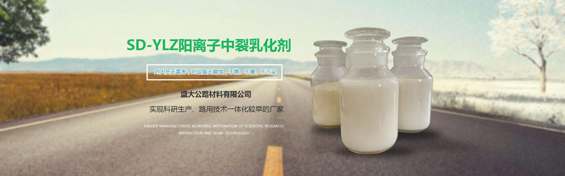 河南沥青乳化剂生产