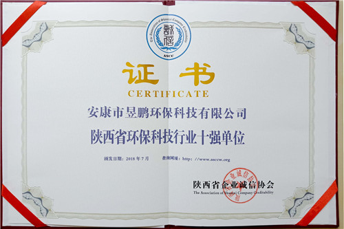 陕西省环保科技行业十强单位
