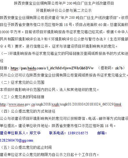 陕西安康宝业丝绸有限公司年产200吨白厂丝生产线改建项目  环境影响评价公众参与第二次公示