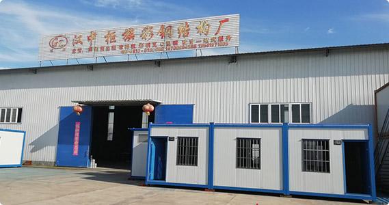 汉中市汉台区桂族彩钢结构厂