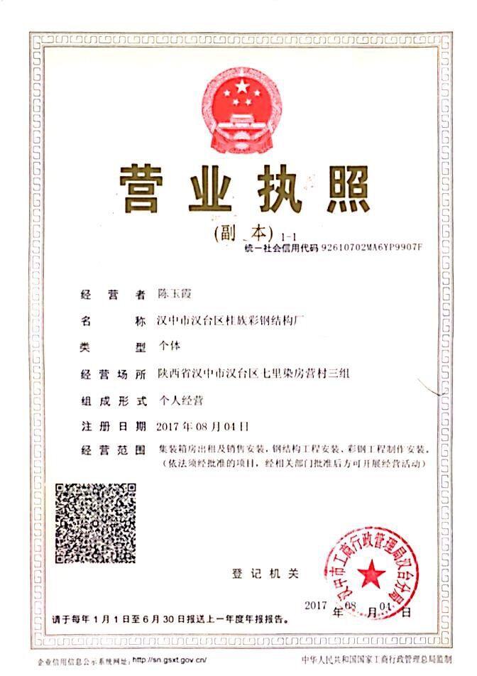 桂族彩钢结构营业执照
