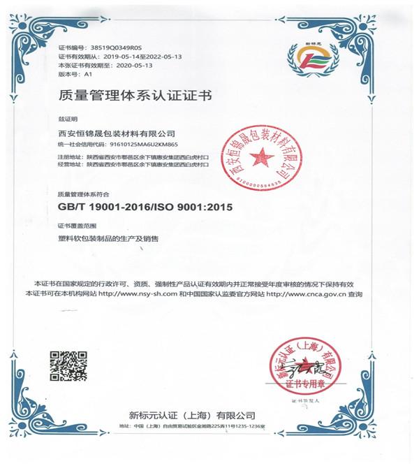 西安恒锦晟质量管理体系认证证书