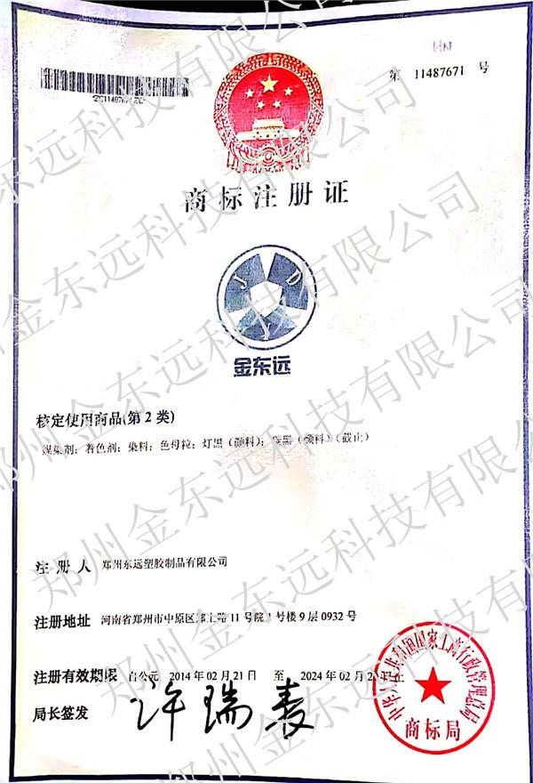 郑州金东远科技有限公司金东远商标注册证