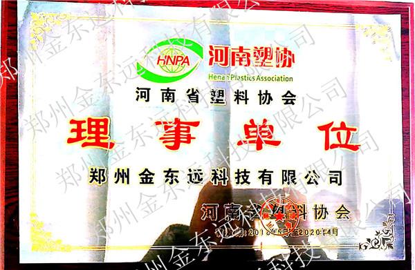 河南塑料协会授予郑州金东远科技有限公司理事单位称号