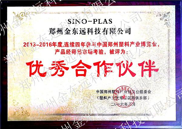 郑州金东远科技连续四年被郑州塑料产业博览会评为优秀合作伙伴称号