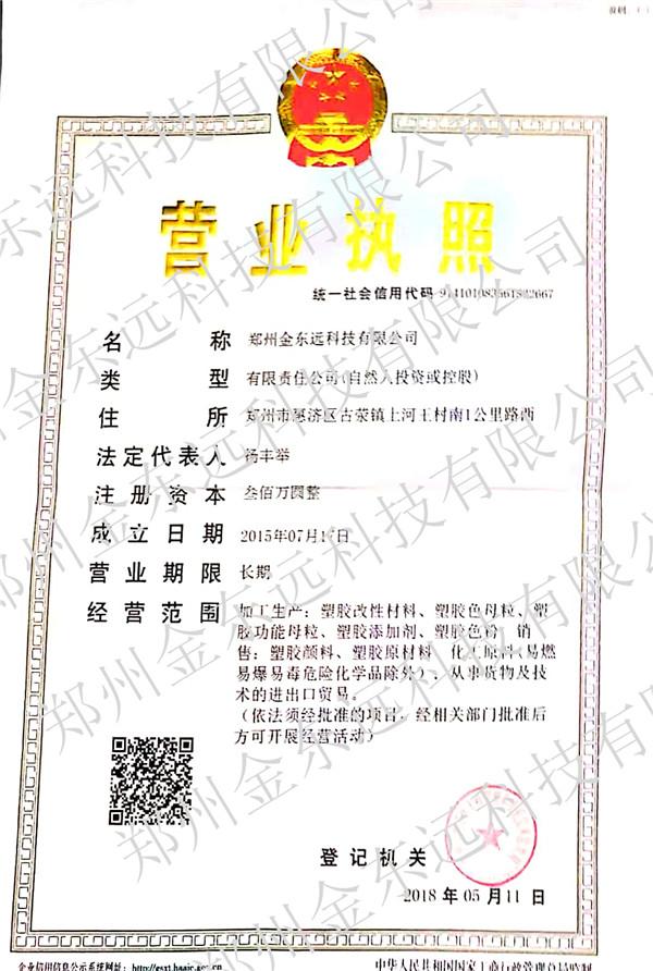 郑州金东远科技有限公司公司营业执照