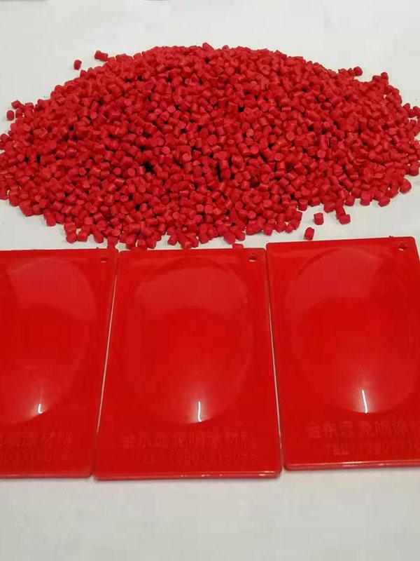 红色色母粒