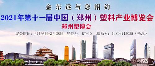 金东远科技将携生物降解改性材料及全生物降解色母粒参加2021年第十一届郑州塑料博览会