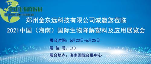 2021中国(海南)生物降解塑料及应用展览会