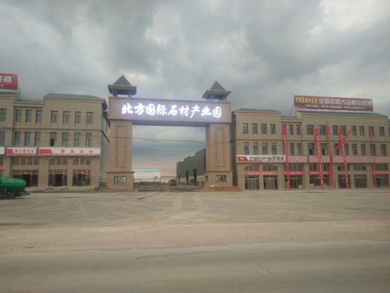 内蒙古星能新能源有限公司合作项目