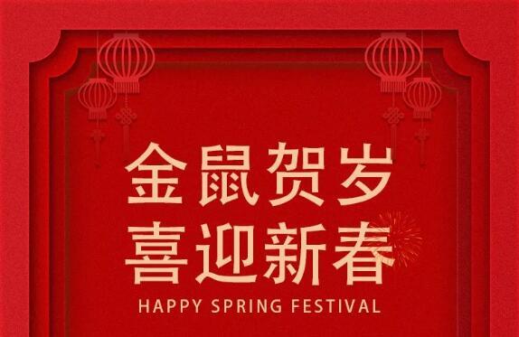 金鼠贺岁喜迎新春