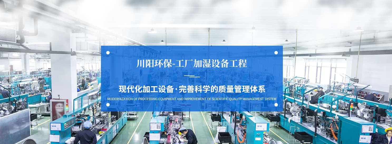 四川川阳环保科技有限公司