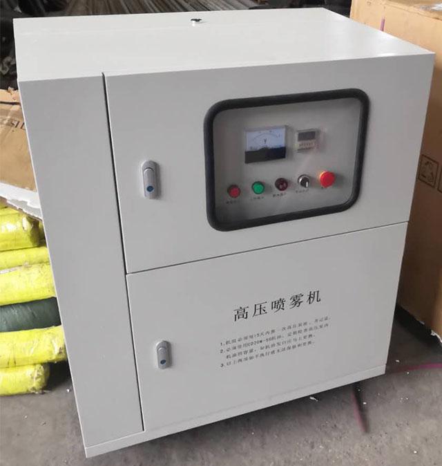 高压雾化系统主机