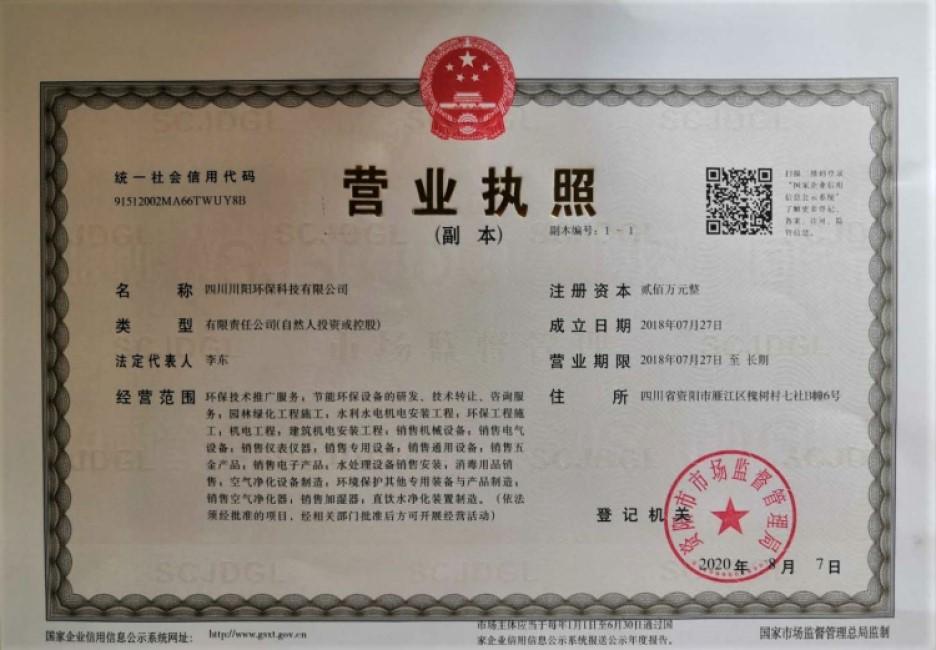 成都喷雾除臭消毒厂家川阳营业执照