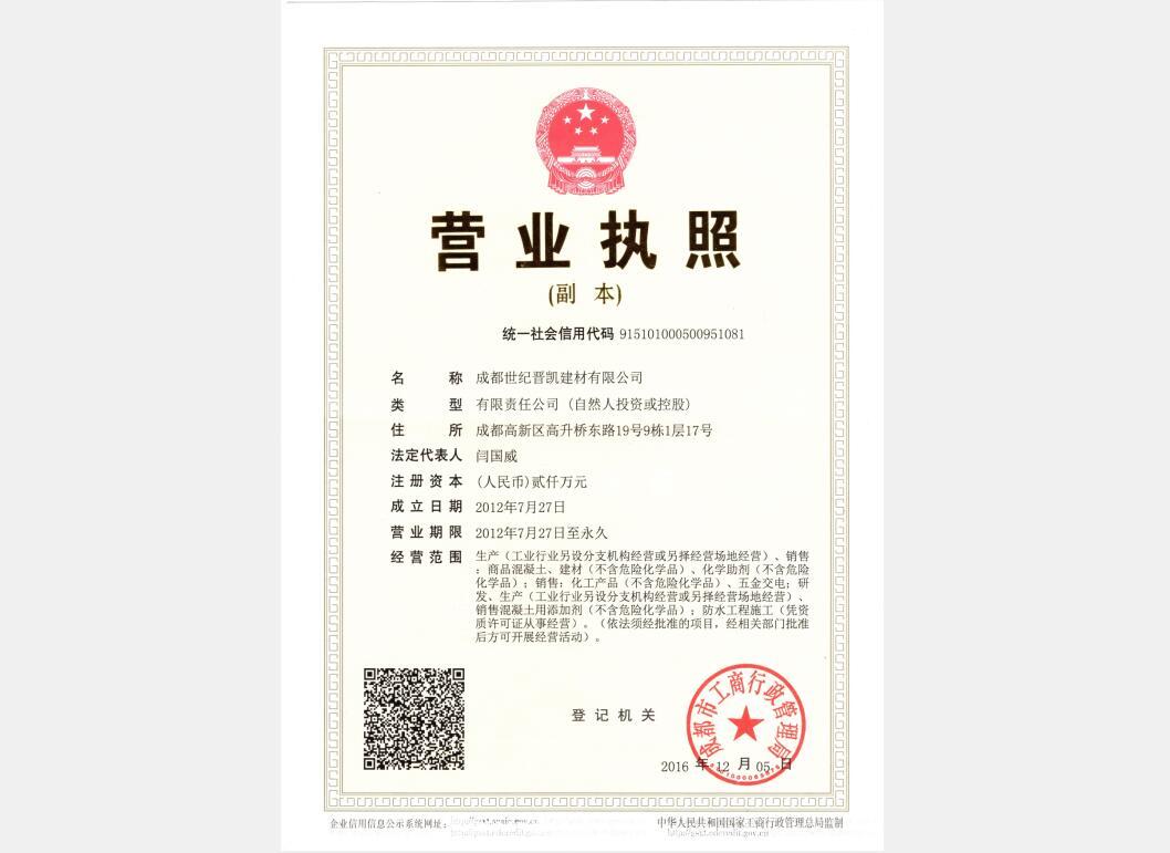 四川減水劑廠家營業執照