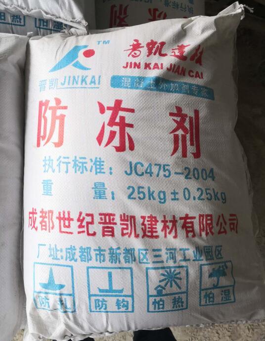 西藏防凍劑