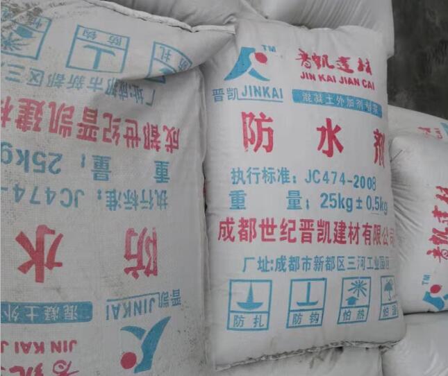 四川混凝土防水劑