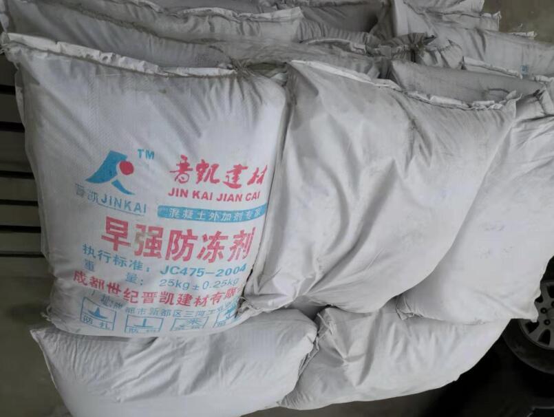 四川防凍劑