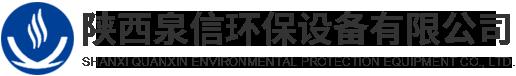 陕西泉信环保设备有限公司