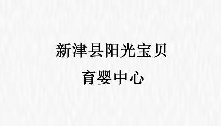 新津县阳光宝贝育婴中心
