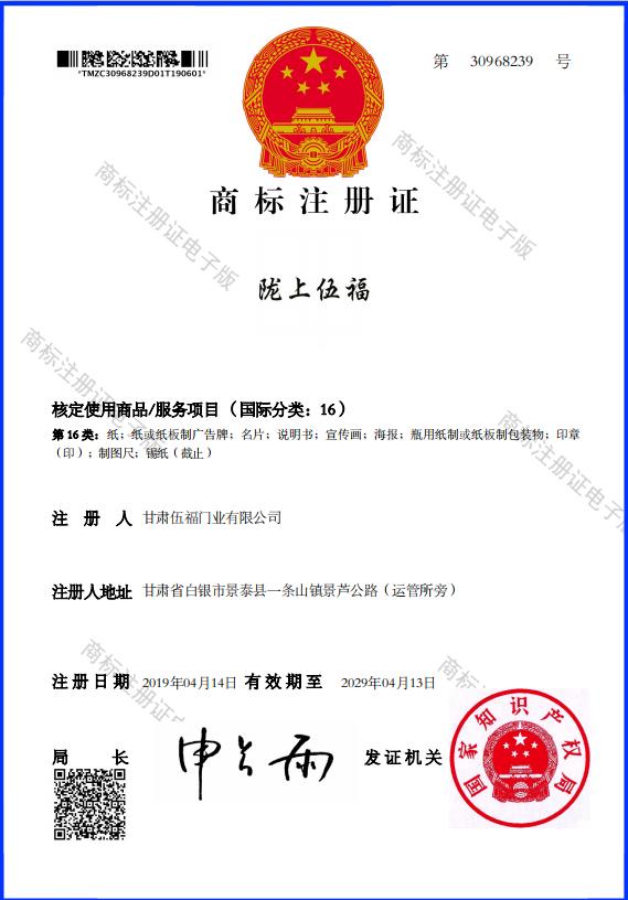 甘肃伍福门业商标注册