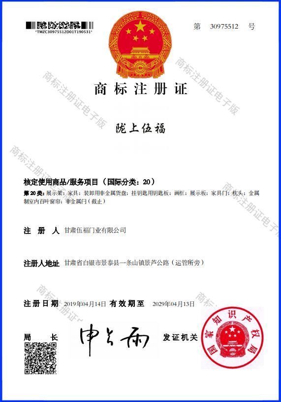甘肃卷帘门生产厂家商标注册