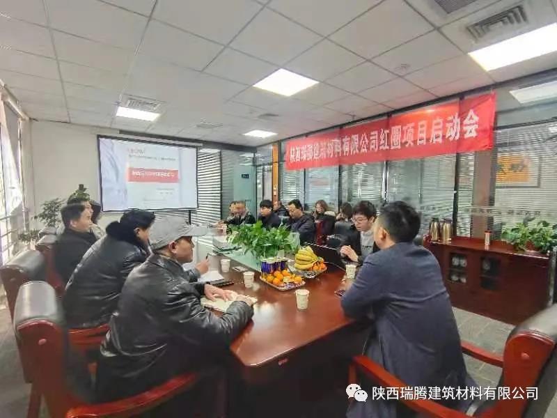 陕西瑞腾正式开启互联网管理新篇章