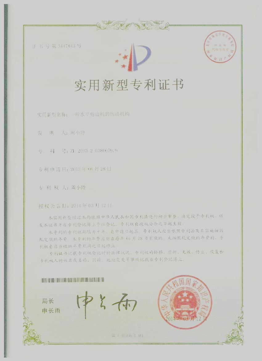 钜力机械专利证书