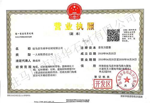 涛华石材营业执照